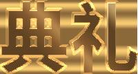 典禮字體標題金屬漸變