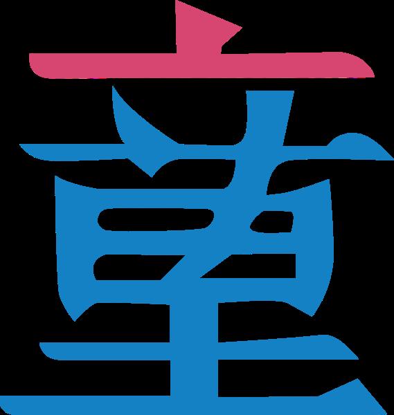 童童年字汉字文字