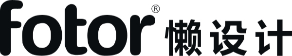 fotor懶設計logo圖標標示