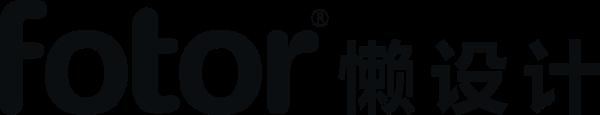fotor懒设计logo图标标示