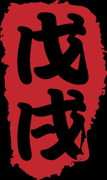 戊戌年号年份汉字文字