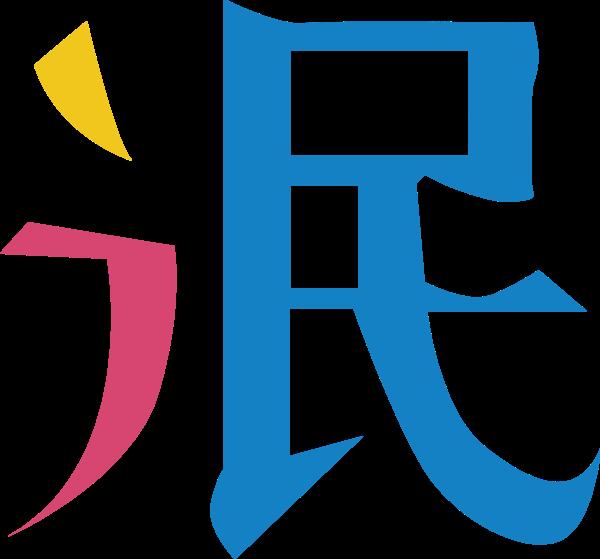 泯字文字汉字中文