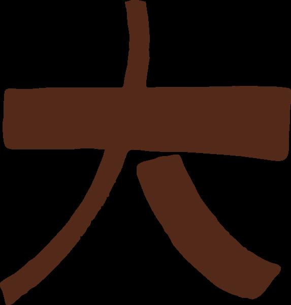 大字汉字文字中文