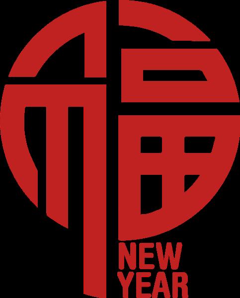 窗花福福字new year字体