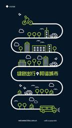 綠色出行和諧城市公益