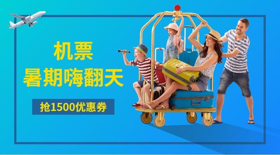 暑假亲子旅游机票打折促销活动