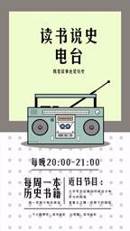 电台娱乐节目