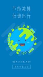 节能减排低碳出行蓝色背景公益