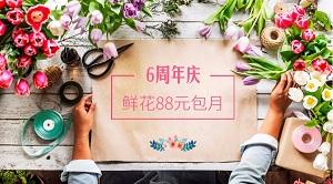 鲜花店周年庆打折优惠活动