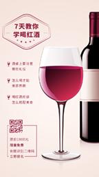 7天教你学会喝红酒教育培训班促销活动