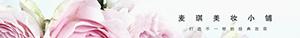 麦琪美妆小铺粉红色花朵