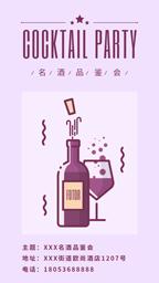 名贵红酒品鉴会紫色