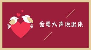 浪漫七夕情人节酒红色