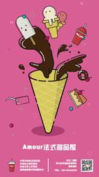 法式甜品屋冰淇淋活动宣传